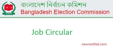 Election Commission Bangladesh (ECS) job circular 2019, ECS job circular, Election Commission Bangladesh (ECS) job circular