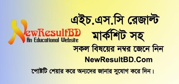 HSC Exam Result, HSC Result 2019, HSC Result BD, Education Boar HSC Result