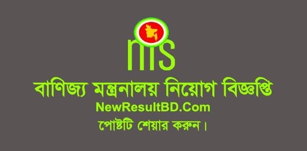 Ministry of Commerce Job Circular 2019, Ministry of Commerce Chakri, MINCOM Recruitment, বাণিজ্য মন্ত্রনালয় নিয়োগ বিজ্ঞপ্তি, Govt. Job, www.mincom.gov.bd