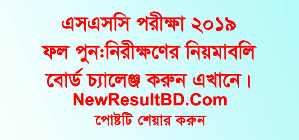 SSC Exam Result 2019 Board Challenge, re-verify, Khata mullayon, Re-scrutiny Application Process, Result Review System, SMS Format of Exam Paper Challenge.