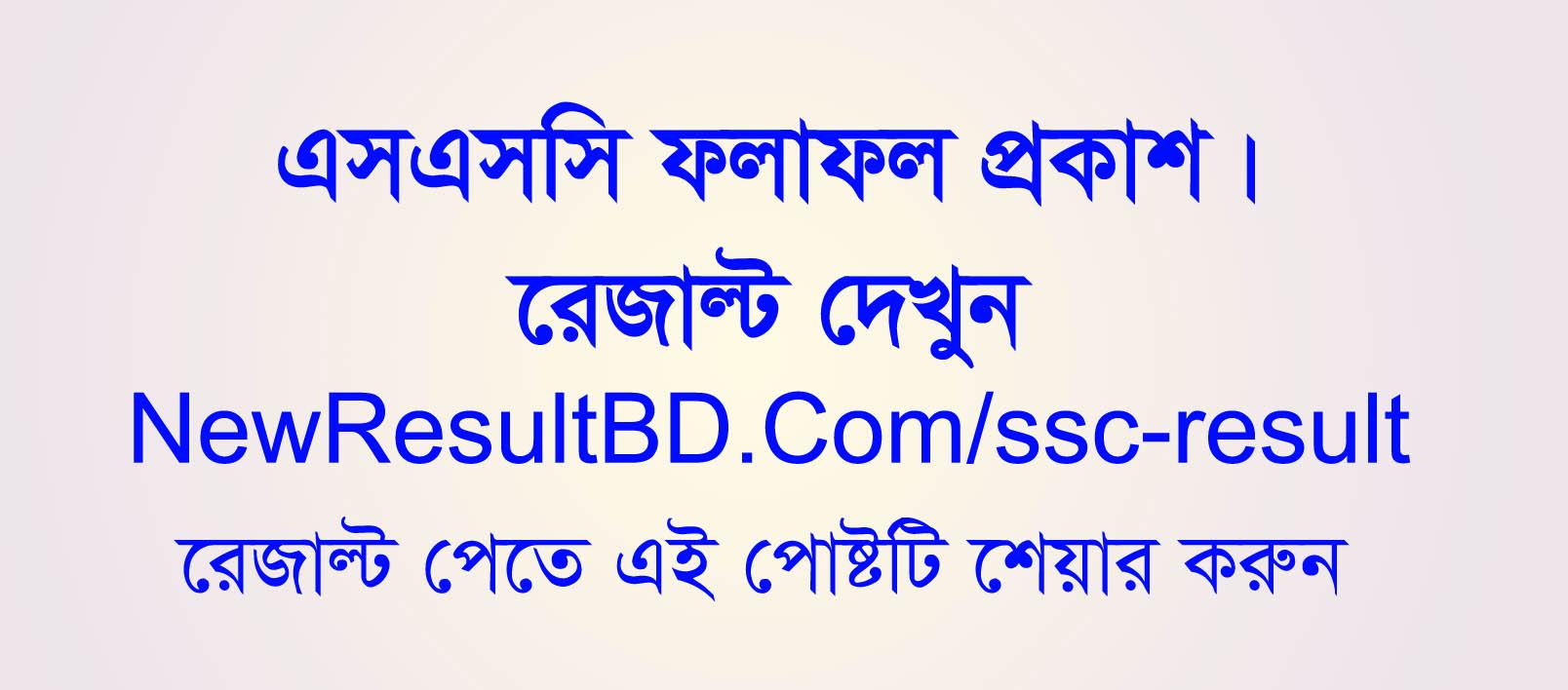 SSC Exam Result, SSC Result 2019, SSC Result BD, Education Boar SSC Result