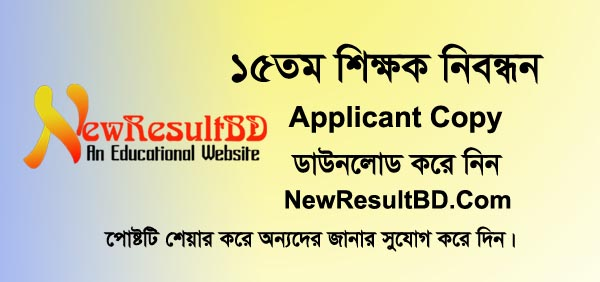 15th NTRCA Applicant Copy 2019 Download, 15 NTRCA Application Copy has been released. Download NTRCA Applicant copy using USER ID and Password.