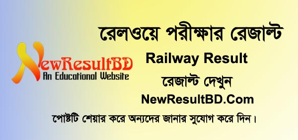 Bangladesh Railway Exam Result 2019 has been published. Get Railway Exam Result 2019, BD Railway Job Result, রেলওয়ে পরীক্ষার রেজাল্ট ২০১৯, railway.gov.bd