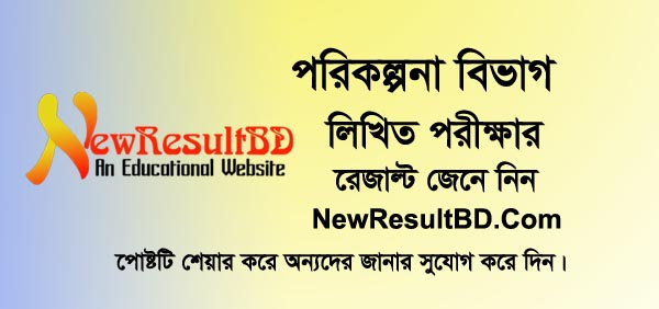 Planning Division Exam Result, Planning Division Written Exam Result, Planning Division Viva Date, Planning Division Result 2019, Plandiv Exam Result 2019, Plandiv Written Result, Plandiv Viva Date, https://plandiv.portal.gov.bd, https://plandiv.gov.bd, PDF Download, Result Search, New Job Result