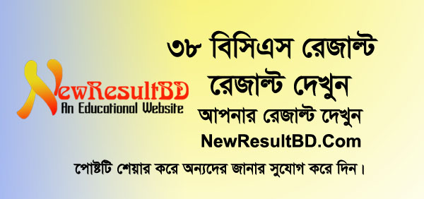 38th BCS Result 2019 (9862 Candidates Selected