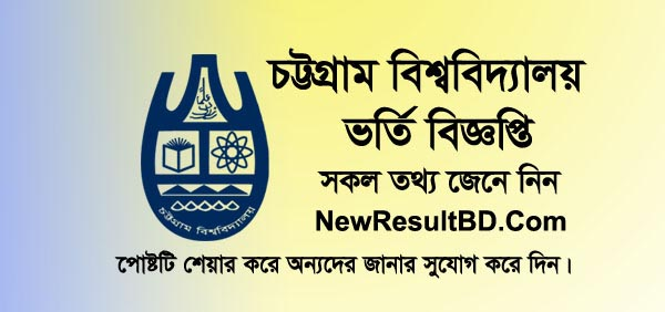 Chittagong University Admission Test 2019-20, CU Admission Notice and Circular 2019, Apply Online CU Admission Form, চট্টগ্রাম বিশ্ববিদ্যালয় ভর্তি বিজ্ঞপ্তি