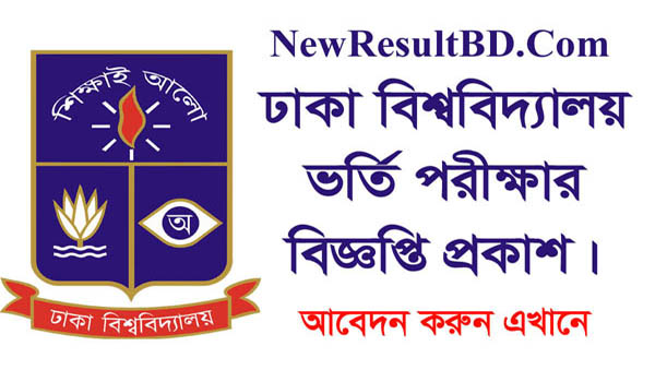 Dhaka University Admission Test Notice and Circular 2020-2021. DU admission. Ka, Kha, Ga, Gha, Ca Unit Admission 2020. DU Result 2020, Question, Preparation