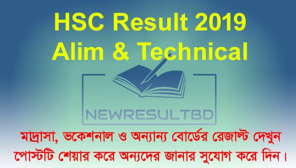 HSC Alim Result 2019, Technical Board Vocational Result 2019, HSC Exam Result 2019, TEC, Madrasah Result, এইচএসসি রেজাল্ট ২০১৯, educationboardresults.gov.bd