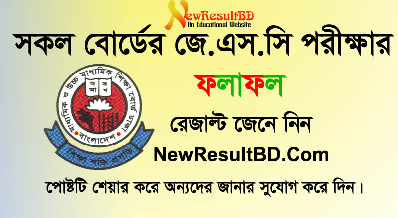 JSC Exam Result Marksheet