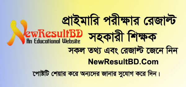 DPE Primary Assistant Teacher Exam Result 2019