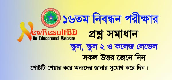 16th NTRCA Question Solution 2019 for School level, School level 2 and College level. 16th NTRCA School College MCQ Solve, ১৬তম নিবন্ধনের প্রশ্ন সমাধান ২০১৯