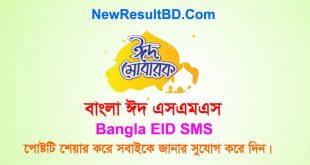 Bangla EID SMS 2021, ঈদ এসএমএস ২০২১, Free SMS, Bangla Text Message For Eid. Bengali SMS, BD SMS, SMS 2021, Eid Mubarak SMS Download.