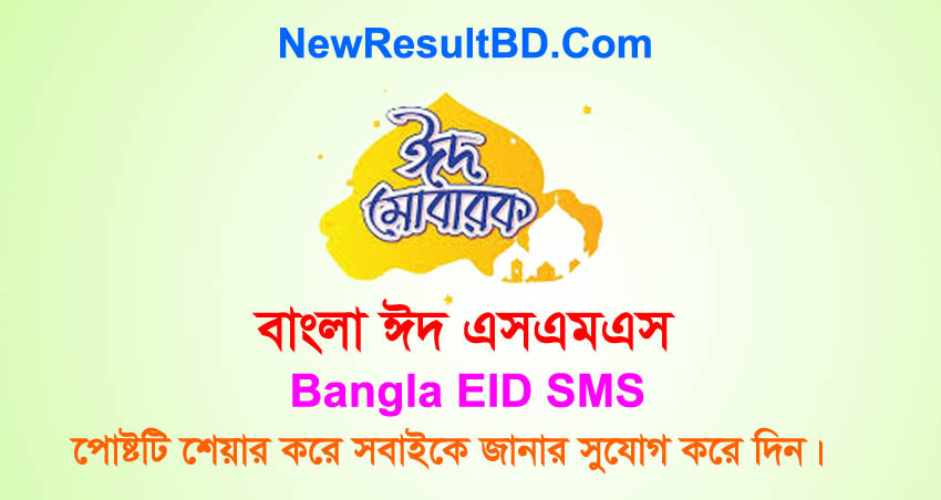 Bangla EID SMS 2019, ঈদ এসএমএস ২০১৯, Free SMS, Bangla Text Message For Eid. Bengali SMS, BD SMS, SMS 2020, Eid Mubarak SMS Download.