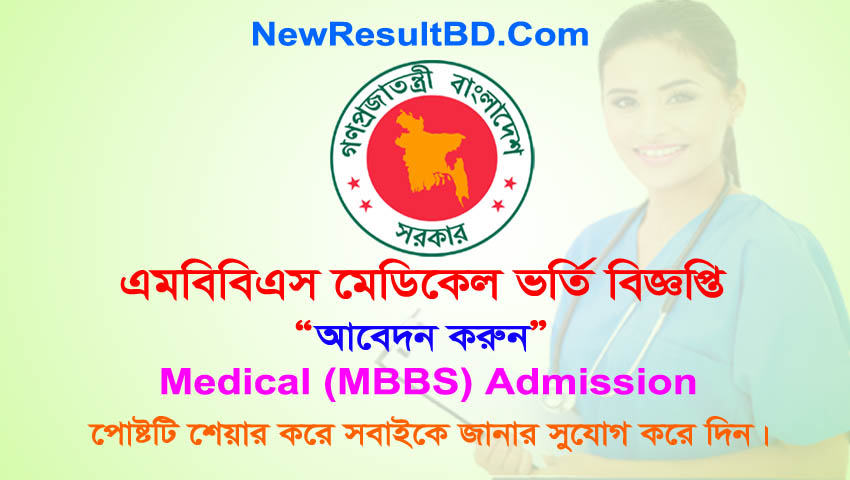 Medical (MBBS) Admission Test Circular & Notice for the session 2019-20 students. Application Process Of Medical Admission for 1st Year MBBS Course 2019.