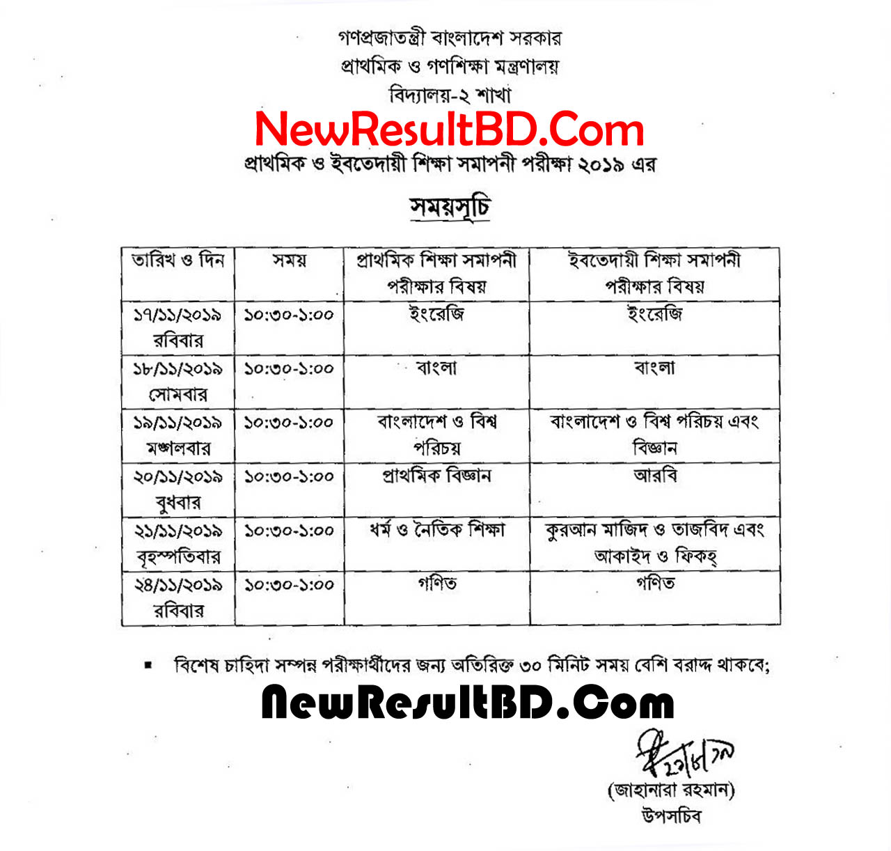 PSC and Ibtedaye Exam Routine 2019