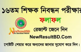 16th NTRCA Preliminary MCQ Exam Result 2019, ntrca.teletalk.com.bd result, 16 NTRCA Result, 16 tomo nibondhoner folafol, ১৬তম নিবন্ধন রেজাল্ট, written date.