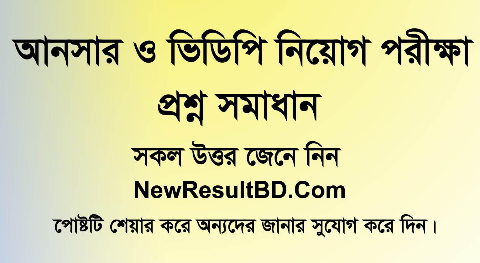 Ansar VDP question solution