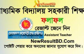 BPSC Assistant Teacher Result