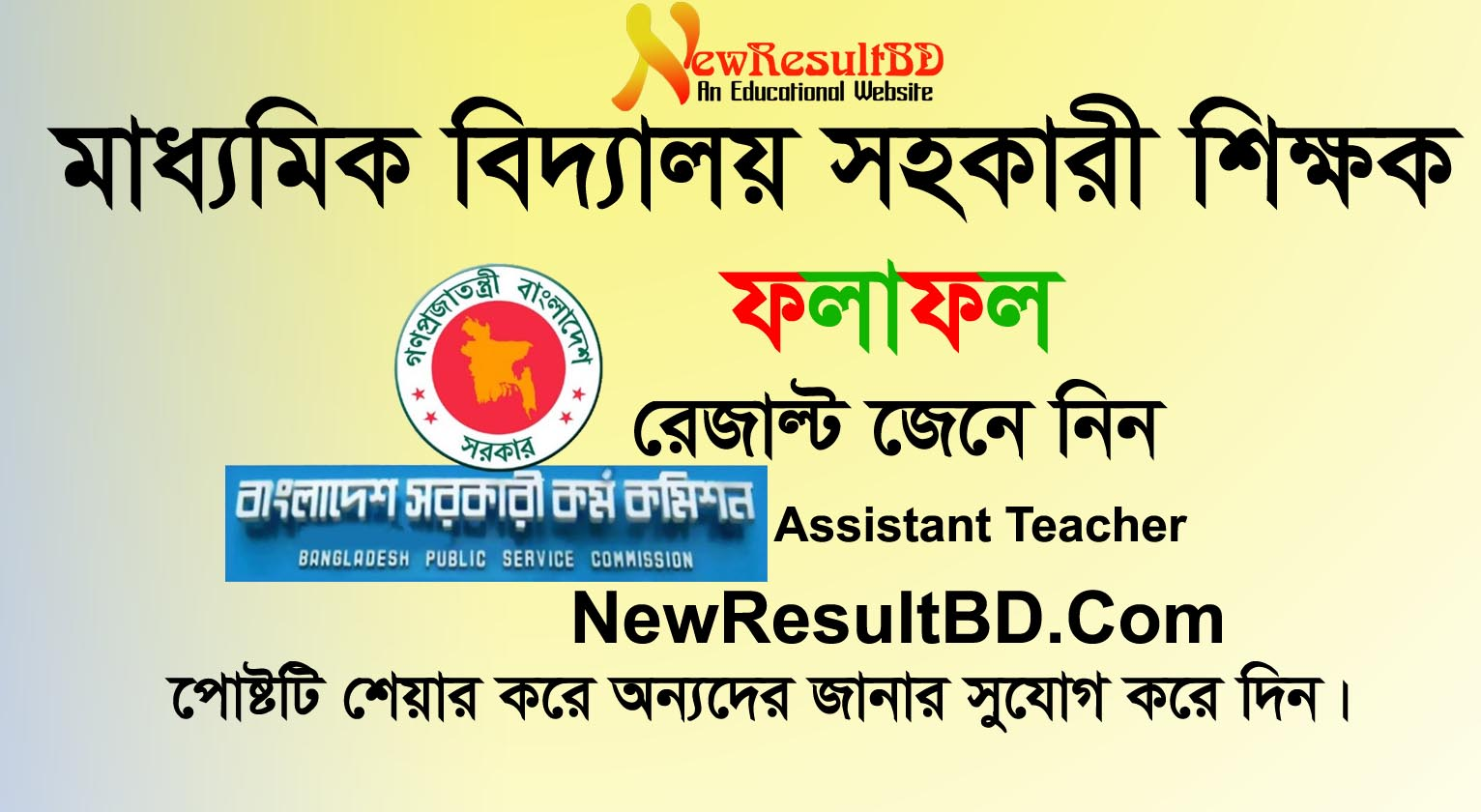 BPSC Assistant Teacher Result