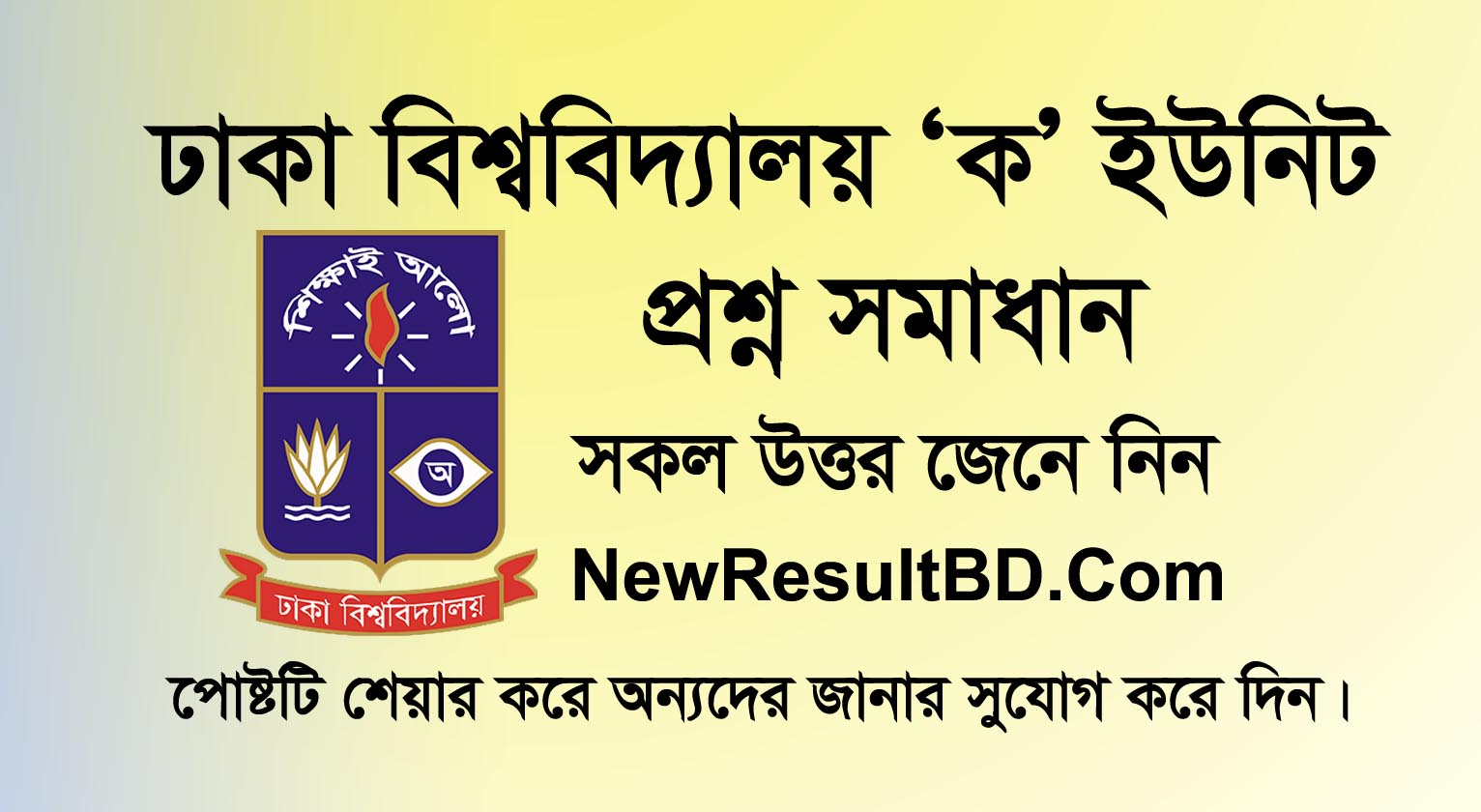 University of Dhaka Admission Test 2019-20 A Unit Question Solutions, A Unit Question Solve, DU A Unit Question Solution, DU KA Unit Answers, Science Solve