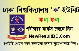Dhaka University A Unit Result 2019, DU A Unit Exam Result, KA Unit Folafol, Dhaka Varsity A / KA / Science Unit Admission Result 19-20. DU A Result 2019.