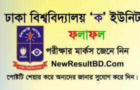 Dhaka University A Unit Result 2019, DU A Unit Exam Result, KA Unit Folafol, Dhaka Varsity A / KA / Science Unit Admission Result 19-20. DU A Result 2019.