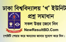 Dhaka University B Unit Question Solution 2019-20, DU B Unit Question Solve, Kha unit solutions, বি ইউনিট প্রশ্ন সমাধান ২০১৯, Dhaka Varsity B Unit Answers.