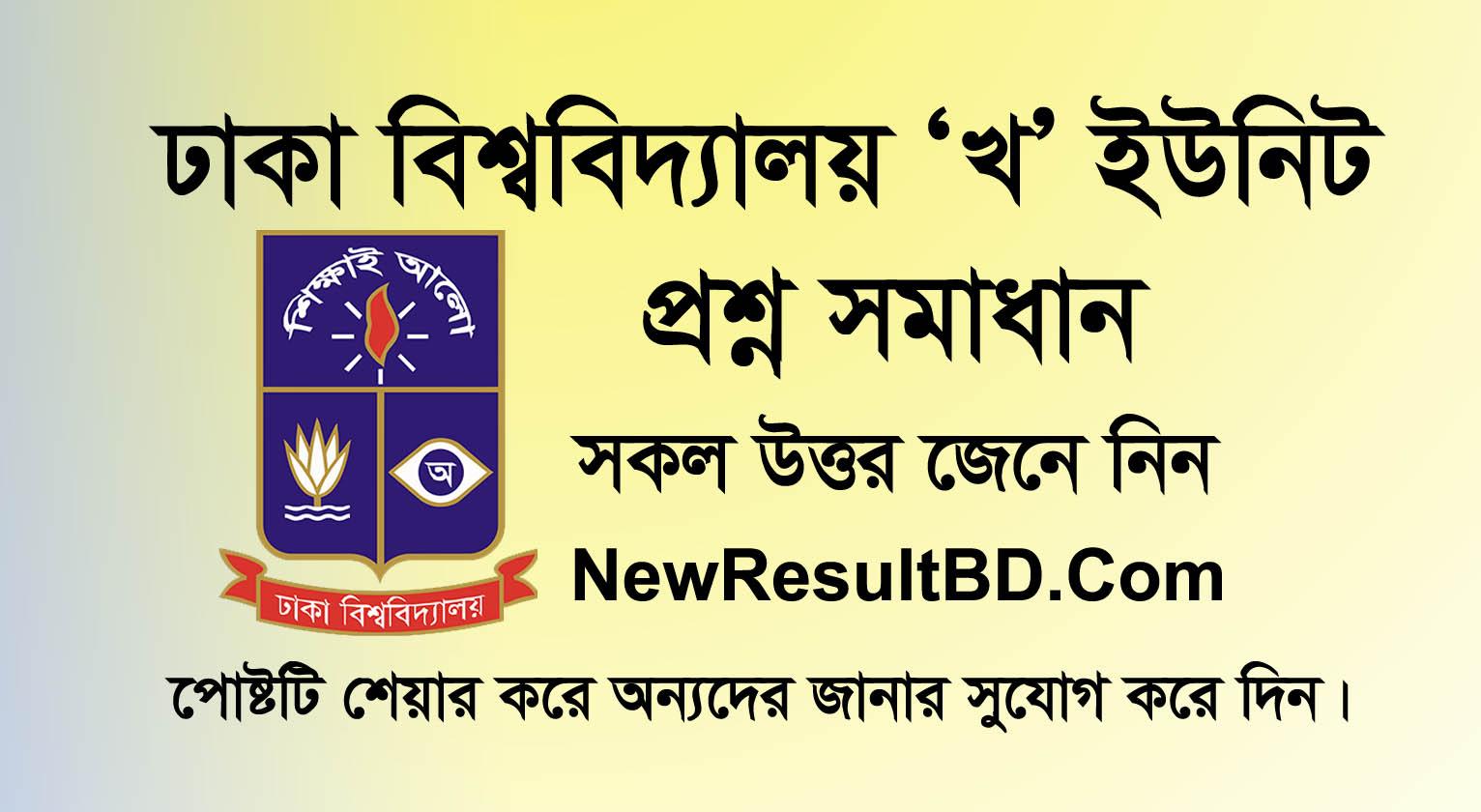 Dhaka University B Unit Question Solution 2019-20, DU B Unit Question Solve, Kha unit solutions, বি ইউনিট প্রশ্ন সমাধান ২০১৯, Dhaka Varsity B Unit Answers.