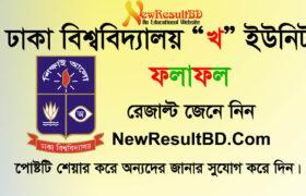 Dhaka University B Unit Result 2019, DU B Unit Result, Dhaka Varsity Kha Arts Faculty Admission Test Result 2019, খ ইউুনিট রেজাল্ট, DU B & Kha Result MCQ