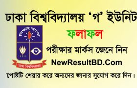 Dhaka University C Unit Exam Result 2019, DU C Unit Results, GA Unit Result, ঢাকা বিশ্ববিদ্যালয় গ ইউনিট রেজাল্ট ২০১৯, admission.eis.du.ac.bd result C unit.