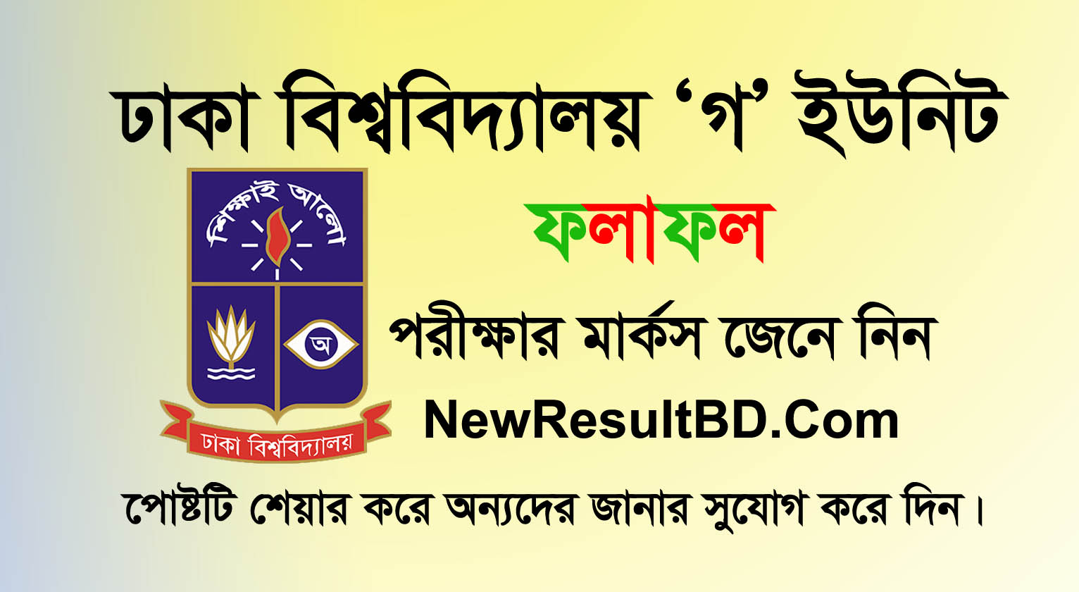 Dhaka University C Unit Exam Result 2019, DU C Unit Results, GA Unit Result, ঢাকা বিশ্ববিদ্যালয় গ ইউনিট রেজাল্ট ২০১৯, admission.eis.du.ac.bd result C unit.