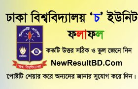 Dhaka University Cha Unit Result 2019 has been published. DU Cha unit MCQ exam result 2019, Dhaka University admission test result for Cha unit is available