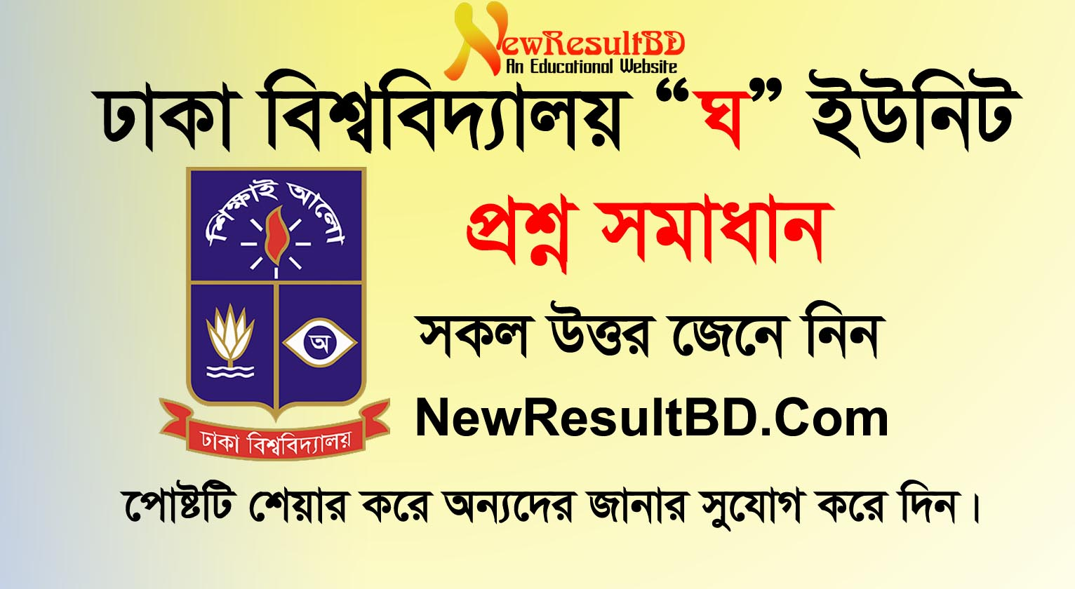 Dhaka University D Unit Question Solution 2019, DU GHA Unit Question Solve, DU D Unit Solutions, DU D unit GK, Bangla, Englisgh Answers, Dhaka Varsity Solve