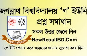 Jagannath University GA unit question solve 2019, JNU C unit solutions 2019, JNU C unit solve, জগন্নাথ বিশ্ববিদ্যালয় গ ইউনিট, C unit Solution 2019 of JNU.