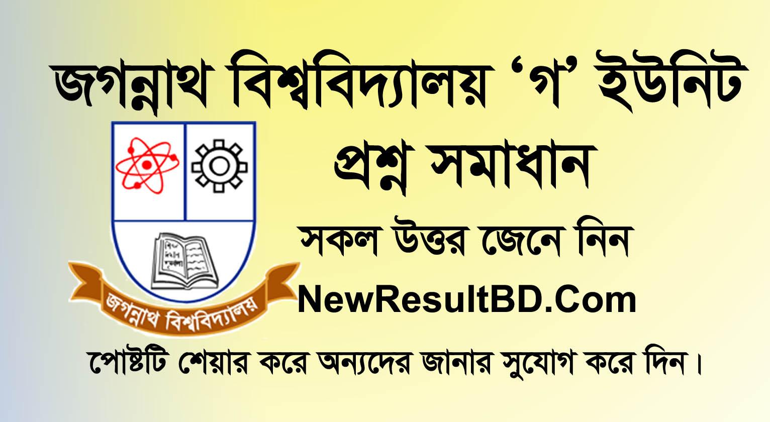 Jagannath University GA unit question solve 2019, JNU C unit solutions 2019, JNU C unit solve, জগন্নাথ বিশ্ববিদ্যালয় গ ইউনিট, C unit Solution 2019 of JNU.