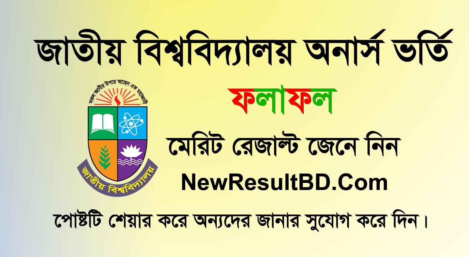 National University Admission Result 2019, NU Admission Result, NU Honours Admission 1st Merit, 2nd Merit, 3rd Merit, NU Honours College admission Result.