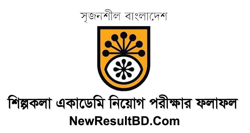 Shilpakala Academy Exam Result