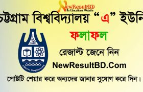 Chittagong University Exam Result 2019-20, CU A Unit Result 2019, CTG Varsity A Unit Exam Result PDF Download, Check CU Science Admission Result, CU A Unit.