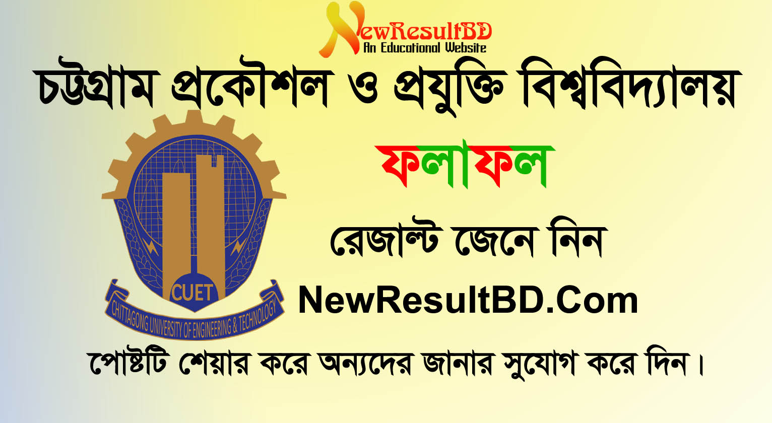 Chittagong University of Engineering & Technology (CUET) Admission Test Result 2019-20