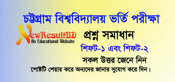Chittagong University D Unit Question Solution 2019, CU D Unit Question Solution 2019, Chittagong Varsity Question Solve D unit, CU D Unit Solution, Chittagong University (CU) D Unit Question 2019-20, চট্টগ্রাম বিশ্ববিদ্যালয় ডি ইউনিট প্রশ্ন সমাধান ২০১৯।
