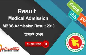 Medical Admission Result 2019 Has Published By DGHS.gov.bd, MBBS Admission Exam Result 2019, dghs.teletalk.com.bd, result.dghs.gov.bd, MBBS result BD 19-20.