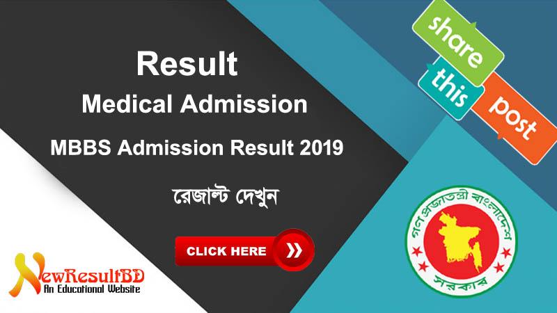 Medical Admission Result 2019 Has Published By DGHS.gov.bd, MBBS Admission Exam Result 2019, dghs.teletalk.com.bd, result.dghs.gov.bd, MBBS result BD 19-20.