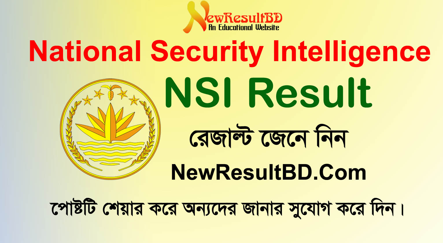 NSI Exam Result 2019, PMO's NSI Job Result, NSI Result PDF Download, nsi.teletalk.com.bd