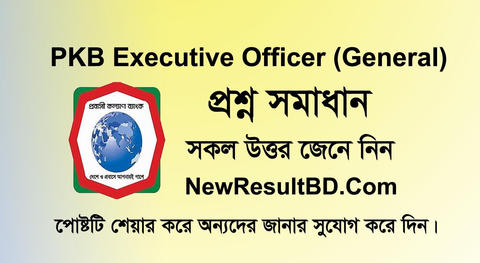 PKB Executive Officer (General) Question Solution 2019 - Probashi Kallyan Bank