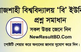 Rajshahi University B Unit Question Solution 2019