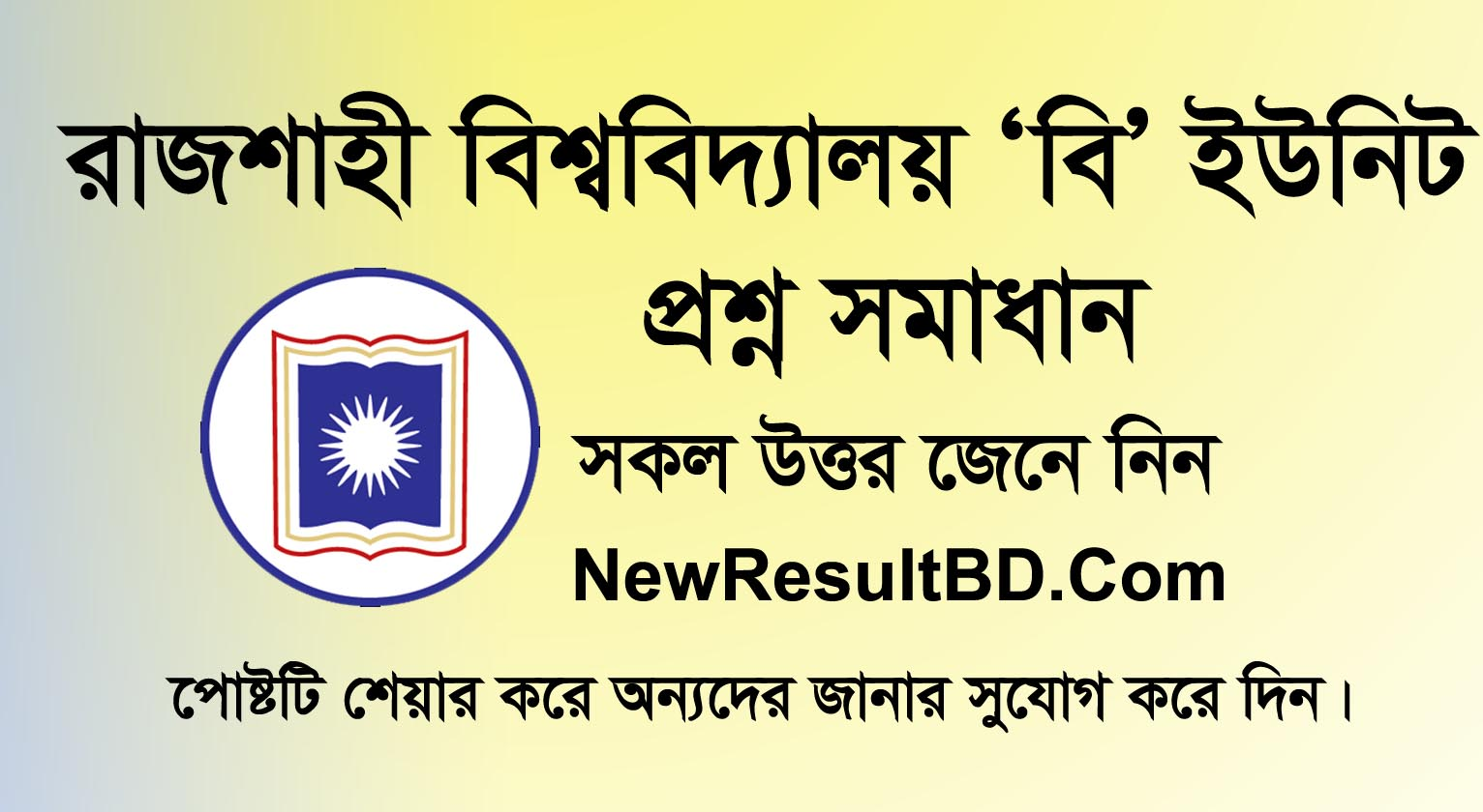 Rajshahi University B Unit Question Solution 2019