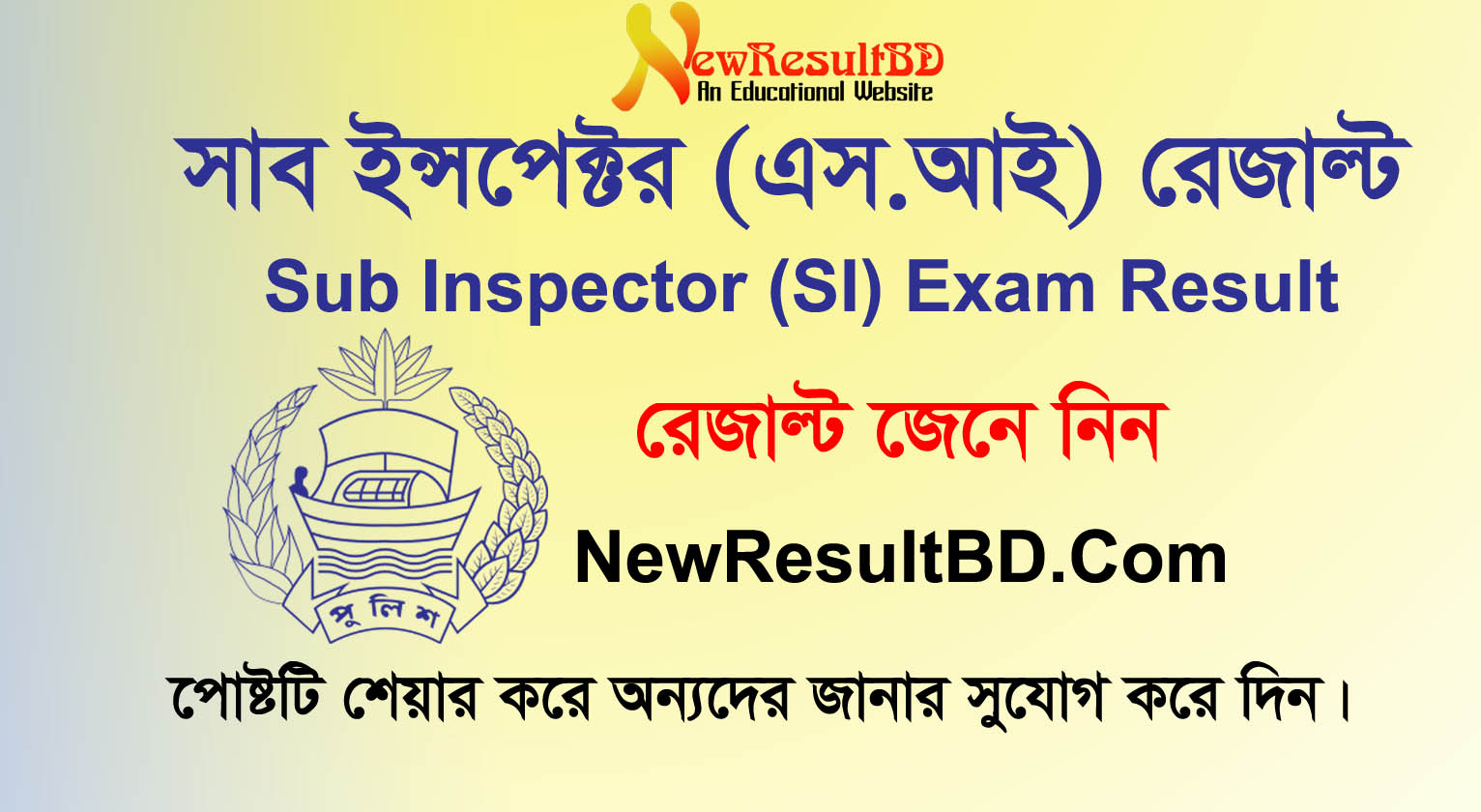 Sub Inspector (SI) Exam Result 2019, Bangladesh Police SI Written Exam Result, Sub Inspector Result, SI Result 2019, www.police.gov.bd result, SI Viva Date.