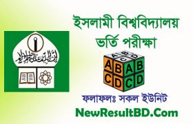 IU Admission Result 2019, Islamic University, Kushtia Admission Result. IU A Unit Result, IU B Unit Result, IU C Unit Result, IU D Unit Result, IU Result, iu.ac.bd.