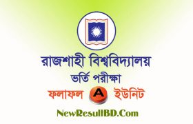 RU A Unit Result, RU A Unit Admission Result, Rajshahi University A Unit Result 2019, RU Admission Exam Result, A Unit Result, Rajshahi Varsity A Result, Arts Faculty Result of Rajshahi University, admission.ru.ac.bd, রাজশাহী বিশ্ববিদ্যালয় এ ইউনিট রেজাল্ট ২০১৯।