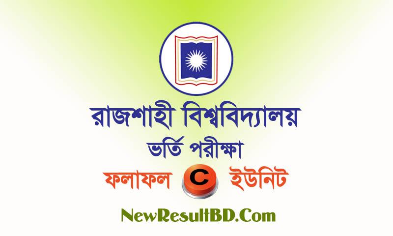 RU C Unit Result 2021, Rajshahi University C Unit Result 2021, RU Science Faculty Admission Result, RU C Result, PDF Download, admission.ru.ac.bd, রাজশাহী বিশ্ববিদ্যালয় সি ইউনট রেজাল্ট ২০২১।